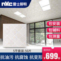 NVC integrated ceiling aluminum buckle plate kitchen bathroom balcony ceiling buckle Ceiling ceiling material 5 paperback