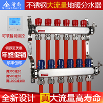 Qing Shang household stainless steel warm water separator large flow manifold geothermal automatic control intelligent Temperature Control