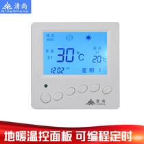 Qing Shang household water heater trap geothermal intelligent Temperature Control Panel programmable timing wired temperature control system