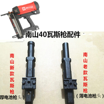 Nanshan GCN40 new and old gas gun accessories gun head Kavri tiger leap tianchen gas gun universal.