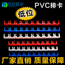16mm 20mm Electrician Low line pipe row card threaded pipe U-type plastic fixed pipe card pipe 10-digit Row card
