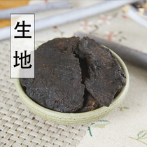 Chinese herbal medicine premium grade wild dihuang Henan Jiaozuo special production of fresh dry goods 500 g