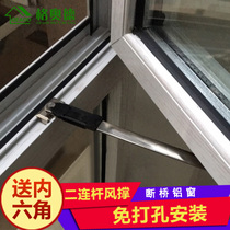 European-style wind bracing broken bridge aluminum wind bracing Windows Accessories within the open inverted windows sliding stainless steel two-link stopper