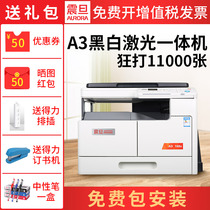 Aurora AD188e copier printer all-in-one office A3 monochrome laser copier print copy scan