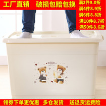Storage box plastic oversized clothes finishing box thickening clearance large storage box covered clothing storage box