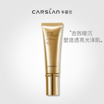 Kazlan official flagship store Snail Repair Face Cream 40g brighten skin color makeup before isolation