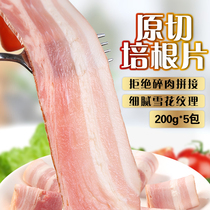 Le Mai point original cut bacon meat 1000G home baking raw materials hand caught cake barbecue bacon meat wholesale
