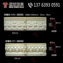 Roman column mold ABS plastic steel balcony European-style cast-in-place Eaves along the inside and outside the yin and Yang foot factory direct