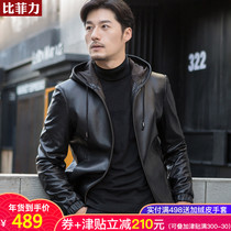 Bi-Philippine hooded Haining leather leather mens sheep skin slim motorcycle leather jacket Korean version of the trend of leather jacket male