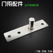 Door shaft door accessories spring ground hinge axis heaven and Earth aluminum door spring alloy steel ground spring door accessories glass