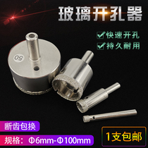 Glass openings tile tiles marble ceramic Jade perforated wash hole Reamer Emery glass drill