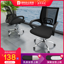Deli computer chair office chair backrest mesh bow staff chair modern simple home comfort swivel chair