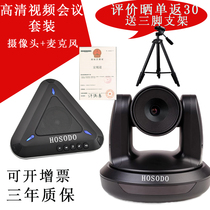 Macro video conference system set HD conference camera head omni-directional microphone 1080P zoom-free