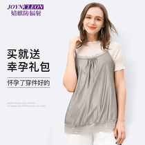 Jing Qi radiation clothing maternity dress genuine pregnancy radiation harness summer wear female work invisible bellyband
