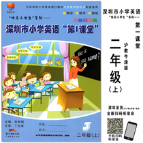 2020 autumn new version of Shenzhen Primary School English Class 1 2nd grade on the scanning code listening matching Shanghai Shanghai Teaching Oxford Shenzhen Textbook Edition 2A Volume 3 synchronous class homework lesson one practice unit mid-term test.