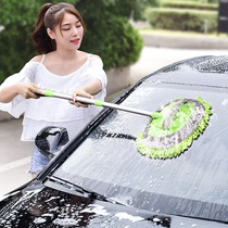 Car wash mop special brush brush soft hair cleaning does not hurt the car with a car Xian car tool retractable non-cotton