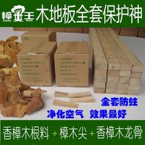 Natural camphor wood Solid wood keel wood floor special bedding solid wood custom wood small square pole