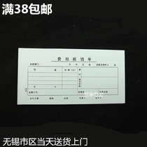 Jing Xing fee bill certificate documents accounting Special Report 45 sheets without the amount
