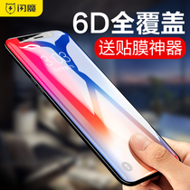 Flash iphoneX tempered film Apple XSMAX anti-Blu-ray 8XS mobile iPhone X full screen coverage 6D film Max hydrogel screensaver mo All-inclusive 8x Full glass protection