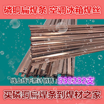 Phosphorus copper electrode copper welding rod flat welding rod bronze tube gas electrode seven star copper phosphorus electrode air conditioning refrigerator flat wire
