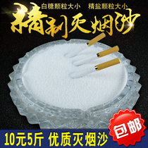 White quartz sand off the smoke sand home hotel ashtray trash can put out smoke off the smoke quartz sand ultra-fine stone