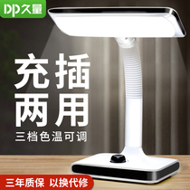 Long amount of LED desk lamp eye desk children Primary School rechargeable plug-in dual-use Typhoon dormitory bedroom bedside