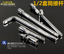 1 2 large fly connecting rod sleeve connecting rod lengthened shorting rod bent rod universal joint head slider slider connecting rod