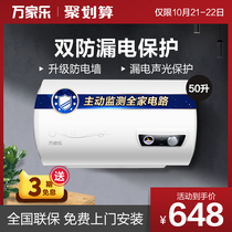 Macro macro D50-H11A 50 liter electric water heater small household toilet water storage energy-saving bath