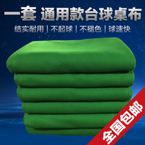 A set of universal thickening billiard table wool tablecloth Black eight billiard table snooker velvet tabletop supplies