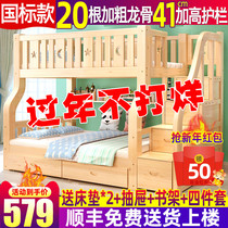 Full solid wood bunk bed bunk bed two multi-functional combination of child bed bunk bed bunk bed childrens bed high and low bed