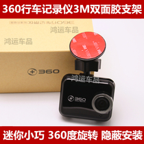Qihoo 360 generation j501c driving recorder dedicated 3M bracket mini compact bracket 3M paste base