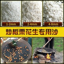 Fried Chestnut sand peanut seeds dry roasted natural quartz sand white sand large particles of Health and Environmental Protection sand
