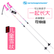 Outdoor new Korean brand Double Board childrens ski pole retractable Snow Stick 70-105cm adjustable