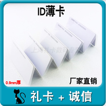Cadeau carte Induction ID mince 09 MM enduit imprimante de carte imprimable TK4100ID carte blanche impression film