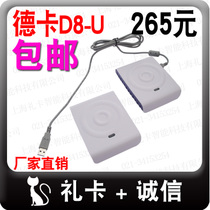 Decca d8-u Q-D8U contactless ic reader Sword Dragon single card seat USB belt Development Kit