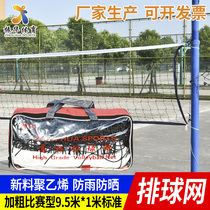 Shuai run volleyball network beach game dedicated volleyball network mobile portable volleyball network standard volleyball network 9 5 * 1