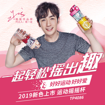 Zhu Yilong with the shake Cup thermos Sports Cup Tritan plastic cup protein powder milkshake TP4086