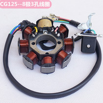 Applicable CG125 coil ejector motorcycle Zhujiang 125 positive three-hole 8-Pole magnetic motor stator ignition accessories