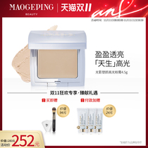 Mao GE pingguang shadow plastic color high light cream one Repair Volume plate flash powder three-dimensional facial body bright official website genuine