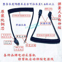 Electric tea picker spring-type free telescopic power cord pure copper core wire charging small picker accessories.