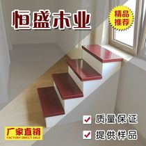 Custom Staircase pedal solid wood staircase tread stair pedals bag cement stair Board