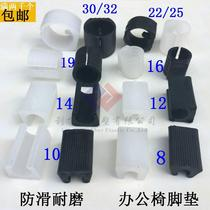 Round pin mat desk chair buckle-type foot pad coat foot sleeve pin foot pad steel tube steel round tube plastic.