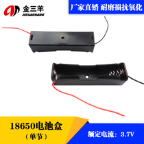 18650 battery box single battery box 1 Section charging stand with wire 3 7V