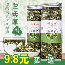 Canned motherwort can do motherwort cream non-flower tea shop rose jasmine lemon various spices