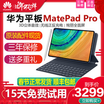 (Flagship new products)Huawei tablet Huawei MatePad Pro Tablet 10 8-inch 2019 new ipad full screen Full Screen 10-inch tablet two in one