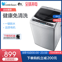 Small swan 8 kg smart washing machine automatic household small dormitory wave wheel large capacity TB80V20