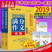 (Prepare for 2020) 2019The college entrance examination full score essay essay material analysis of the college entrance examination full score essay High School High School High School High School High School High School High School High School High School High School High School High School High School High School High School High School High School High School High School High School High