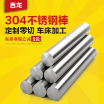 304 stainless steel bar straight solid light Round Bar 5mm8mm-200mm processing custom zero cut welding