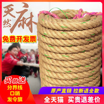 Rope tug-of-war rope race special rope adult children tug of war rough battle fitness big rope kindergarten doesnt hurt hands