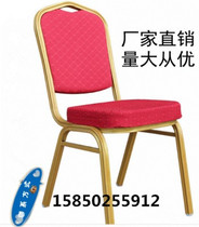 Hotel chair Banquet Conference Chair training chair wedding VIP chair celebration chair cover hotel table and chairs
